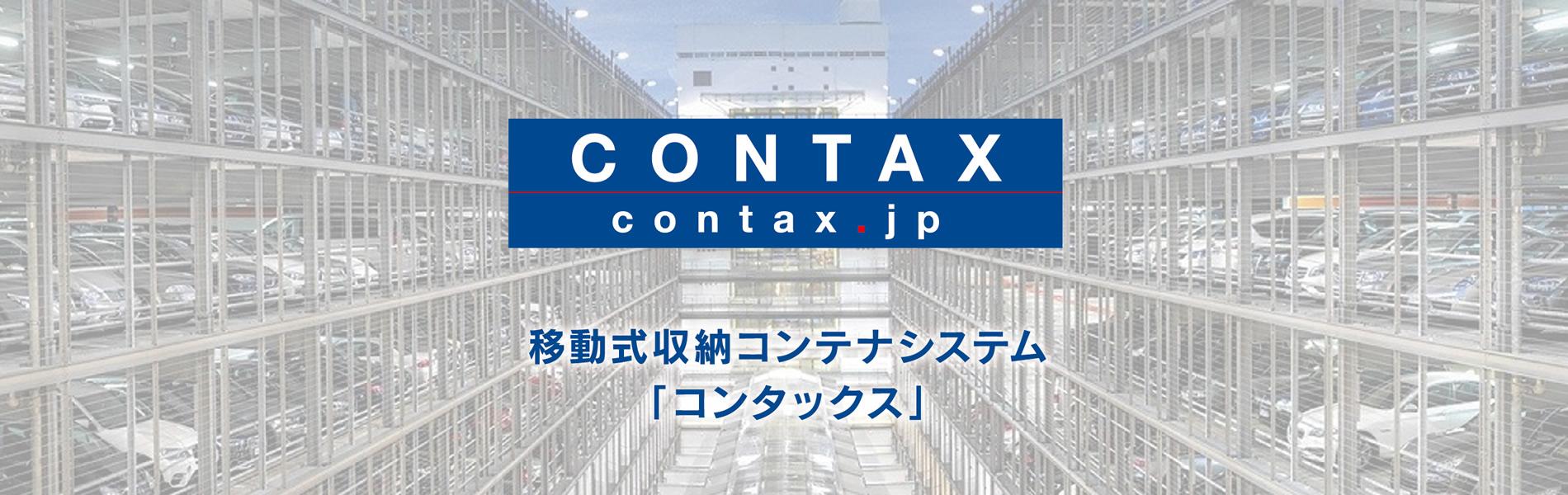 移動式収納コンテナシステム「コンタックス」